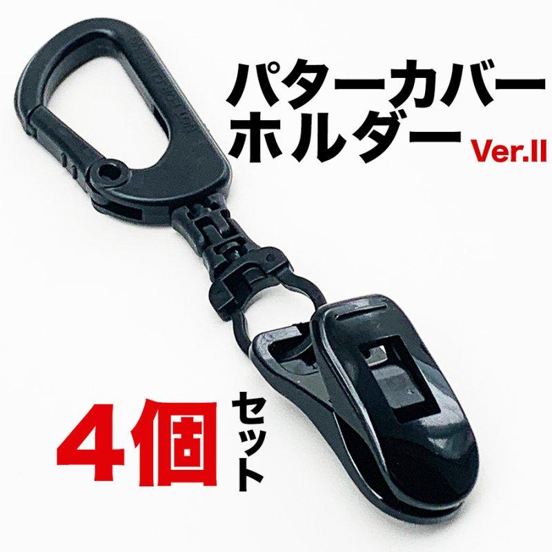 【送料無料】パターカバーホルダー4個セット【日本製】の画像