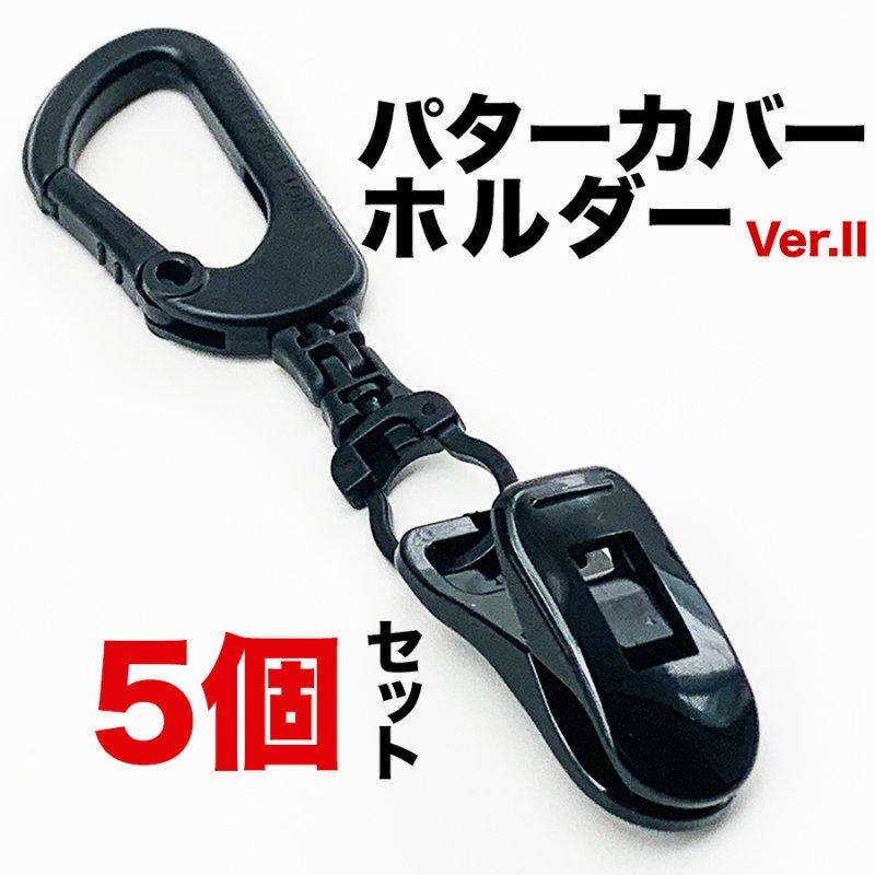 【送料無料】パターカバーホルダー5個セット【日本製】の画像