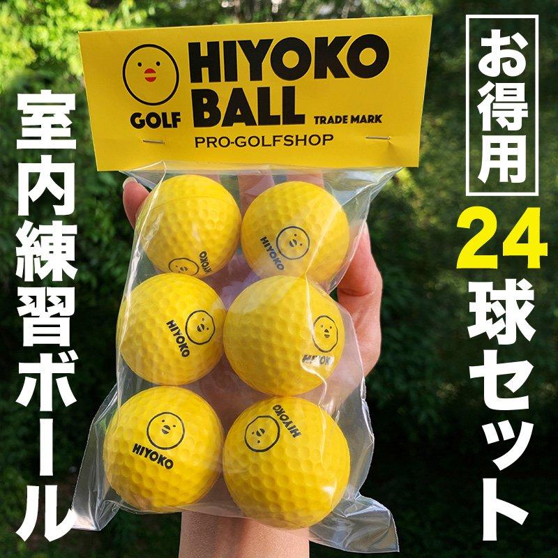 【送料無料】お得用 HIYOKOボール 24球(4パック)セット 室内ゴルフ練習ボール【最大飛距離50m】の画像