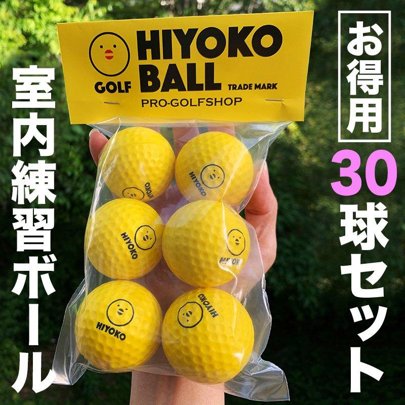 【送料無料】お得用 HIYOKOボール 30球(5パック)セット 室内ゴルフ練習ボール【最大飛距離50m】の画像