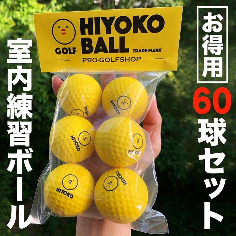 【送料無料】お得用 HIYOKOボール 60球(10パック)セット 室内ゴルフ練習ボール【最大飛距離50m】の画像