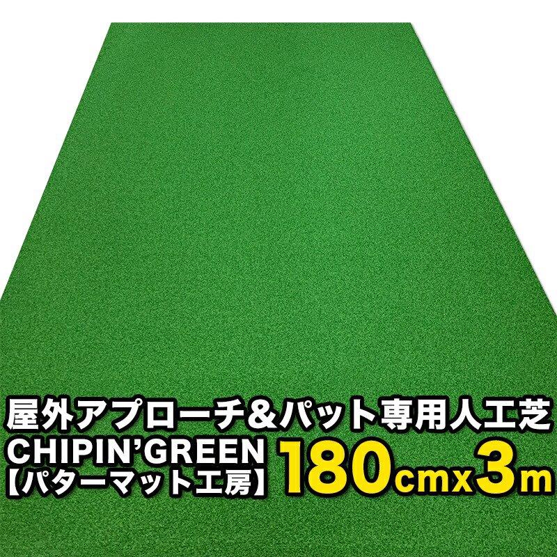 【限定生産 屋内外】180cm×3m CHIPIN'GREEN チップイングリーン [事業所宛配送限定] 高品質 アプローチ&パット専用人工芝[ラフ芝アプローチマット&トレーニングリング付き]の画像