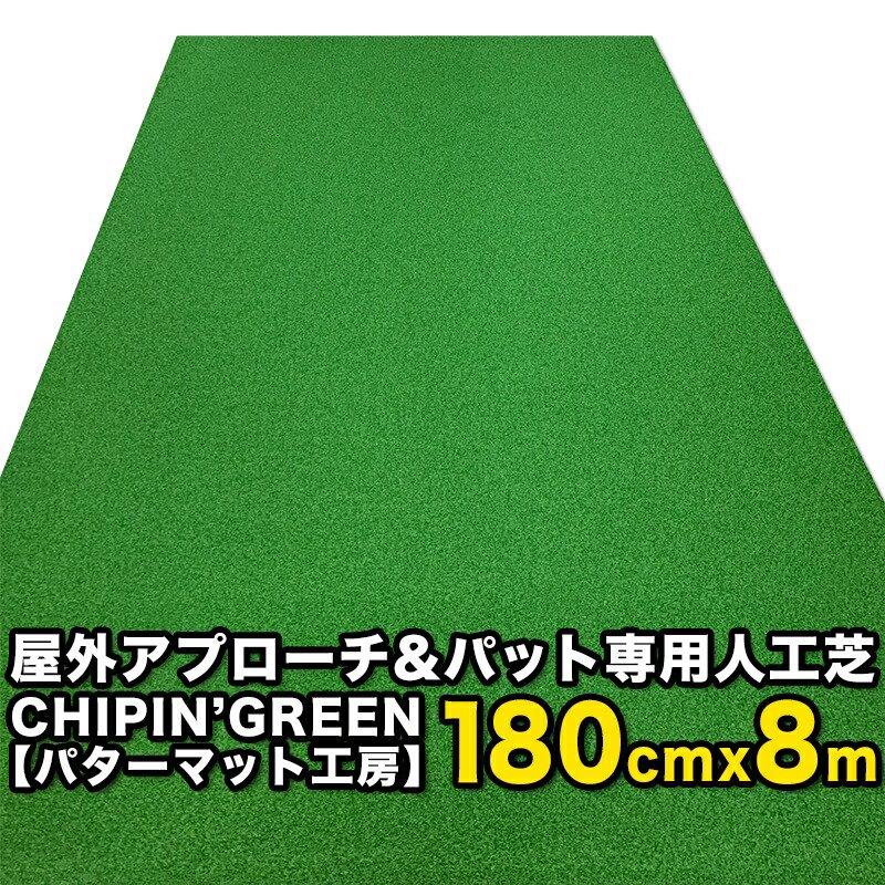【限定生産 屋内外】180cm×8m CHIPIN'GREEN チップイングリーン [事業所宛配送限定] 高品質 アプローチ&パット専用人工芝[ラフ芝アプローチマット&トレーニングリング付き]の画像