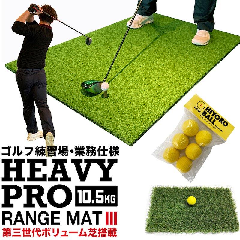 業務仕様 高重量10kg ショットマット HEAVY PRO ヘビープロレンジマット150cm×100cm ゴムティー2個(LL&L)付き ゴルフマット・ショットマット・スイング練習・人工芝の画像