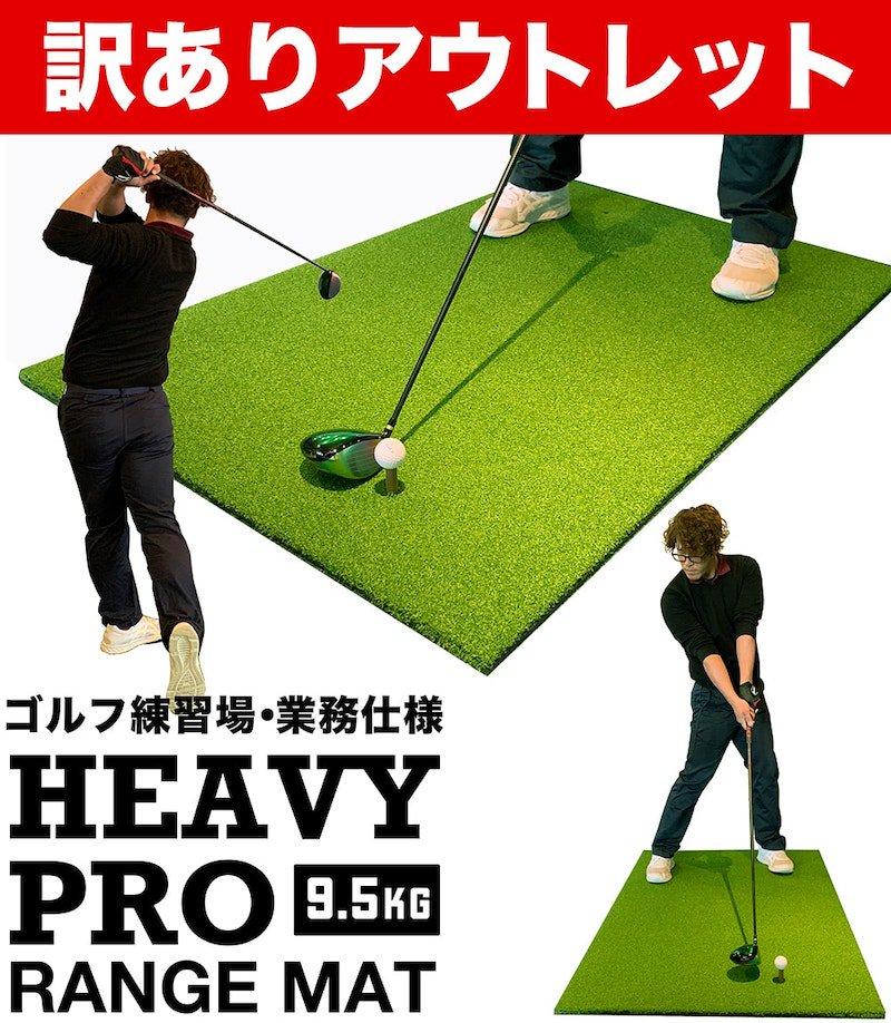 業務仕様 高重量9.5kg (訳ありアウトレット) HEAVY PRO ヘビープロレンジマット150cm×100cm ゴムティー2個(LL&L)付き ゴルフマット・ショットマットの画像