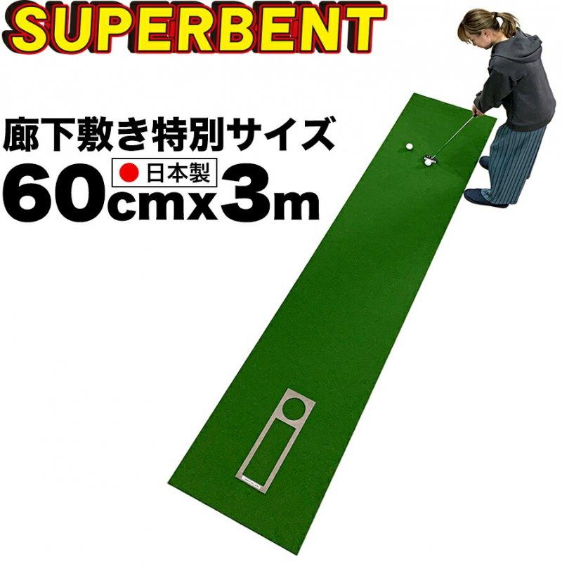 【日本製 特別サイズ】パターマット工房 60cm×3m SUPER-BENT スーパーベントパターマット 距離感マスターカップ付きの画像