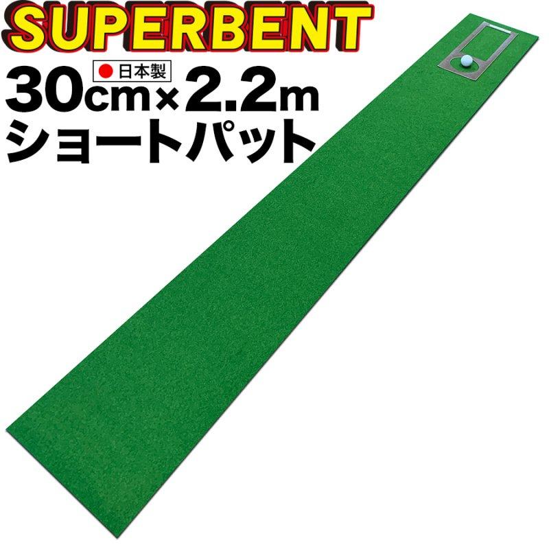 [新サイズ]【日本製】パターマット工房 30cm×2.2m SUPER-BENT スーパーベントパターマット 距離感マスターカップ付きの画像