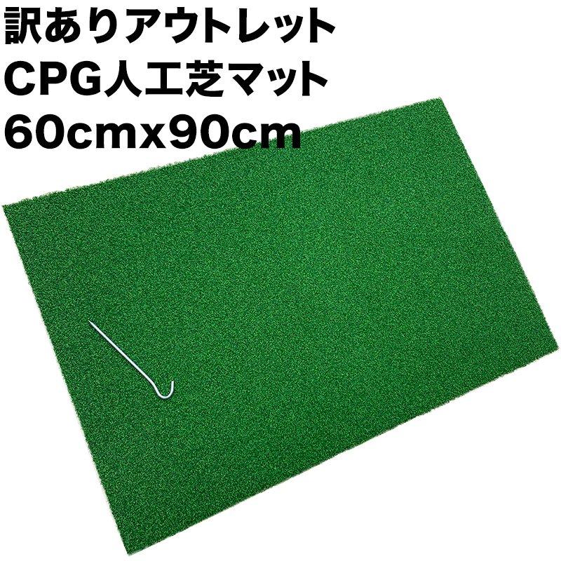 [訳ありアウトレット]CPG人工芝60cmx90cmアプローチマット(アウトレット)固定ペグ付きの画像