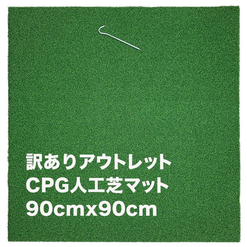 [訳ありアウトレット]CPG人工芝90cmx90cmアプローチマット(アウトレット)固定ペグ付きの画像