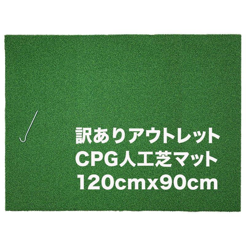 [訳ありアウトレット]CPG人工芝90cmx120cmアプローチマット(アウトレット)固定ペグ付きの画像
