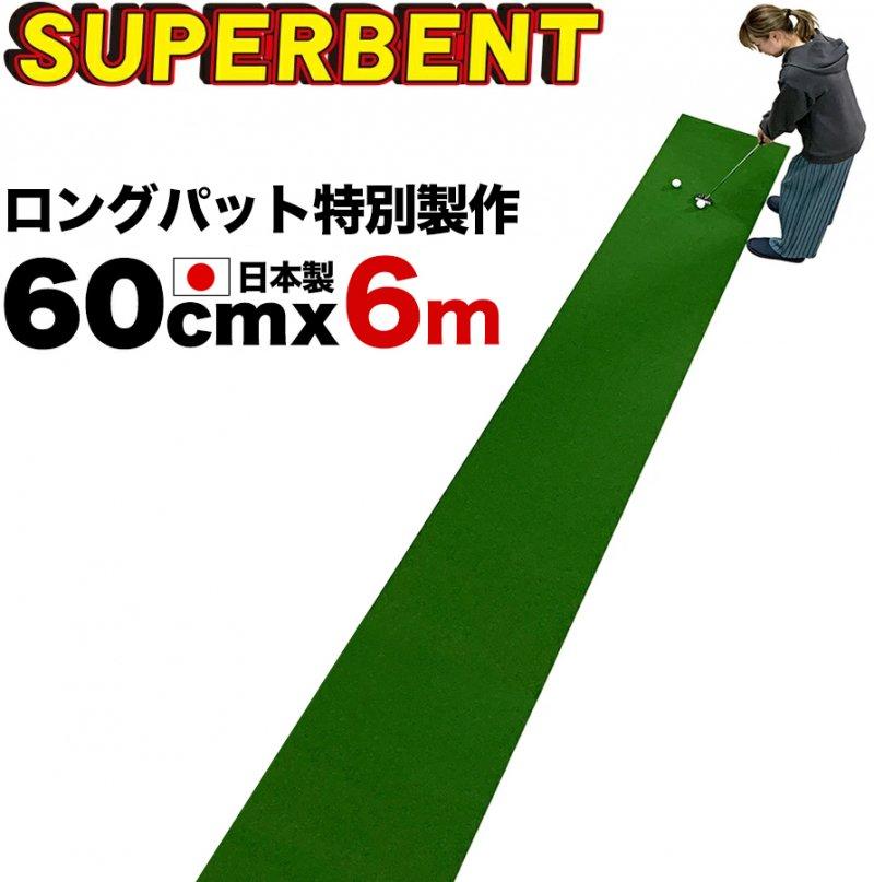 【日本製 特別サイズ】パターマット工房 60cm×6m SUPER-BENT スーパーベントパターマット 距離感マスターカップ付きの画像