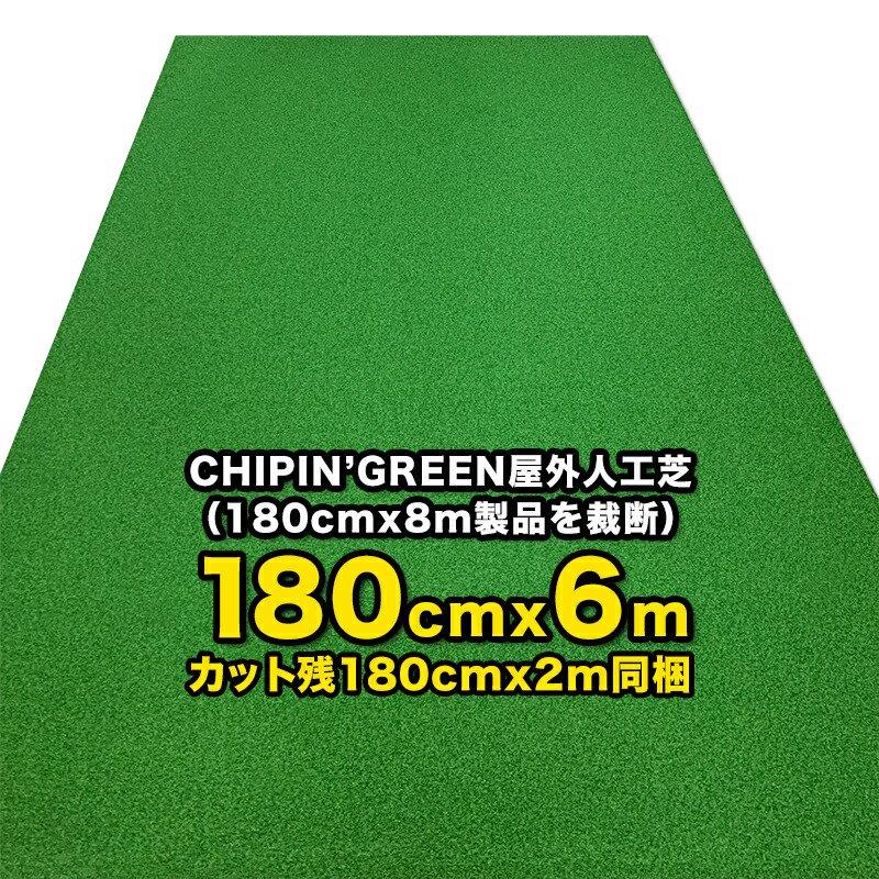 【限定生産 屋内外】180cm×6m CHIPIN'GREEN チップイングリーン裁断品(180cm×2m同梱)事業所宛配送限定(ラフ芝アプローチマット&トレーニングリング付き)の画像