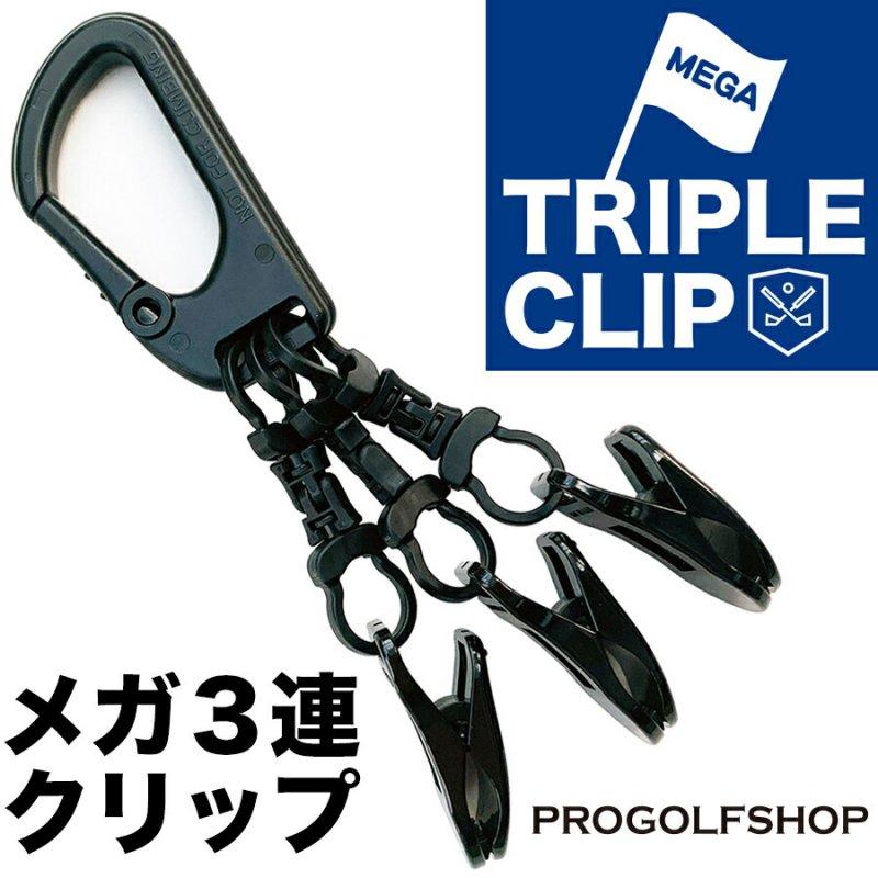 メガ3連クリップ(MEGA TRIPLE CLIP)【送料無料】【日本製】【ゴルファーのためのアイテム パターカバーホルダー。グローブ、 手袋、タオル、キャップ、マスクなどをスッキリぶら下げ 】の画像