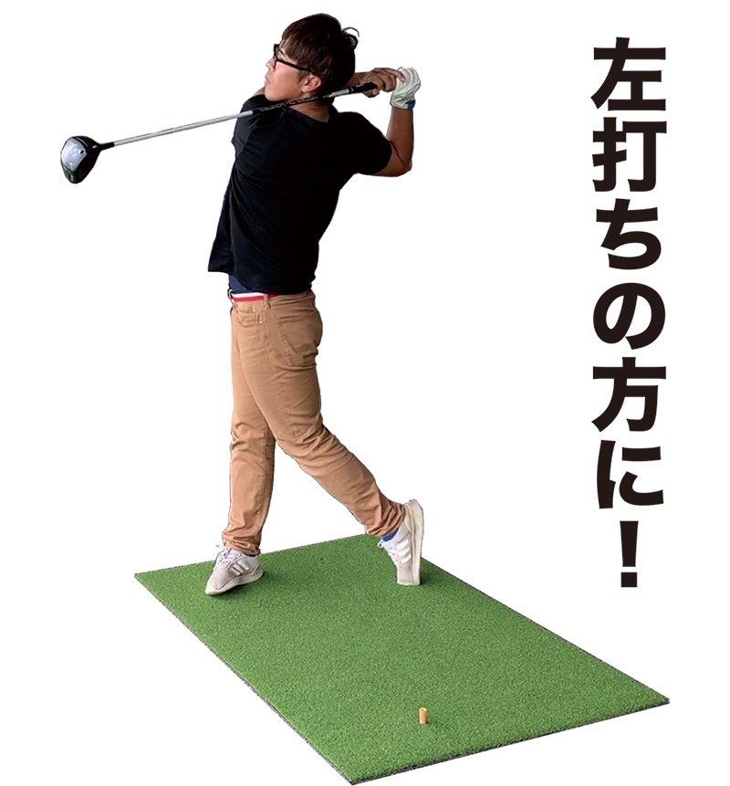 ゴルフマット スタンスマット 150cm PGSプレミアムマットII 左右両用特注品 (ゴムティーL&Mプレゼント) の画像