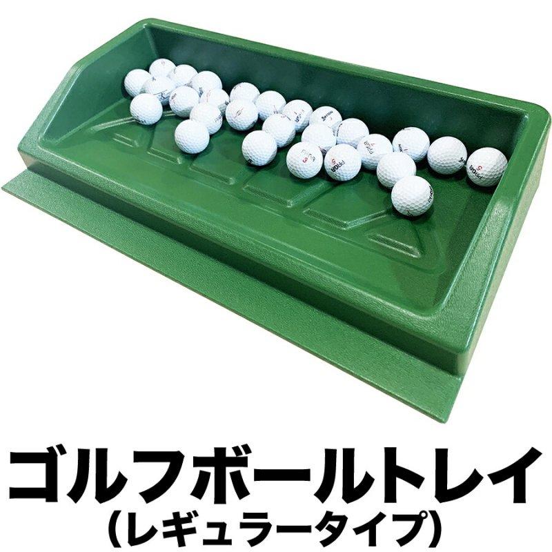 ゴルフボールトレイ[レギュラータイプ]の画像