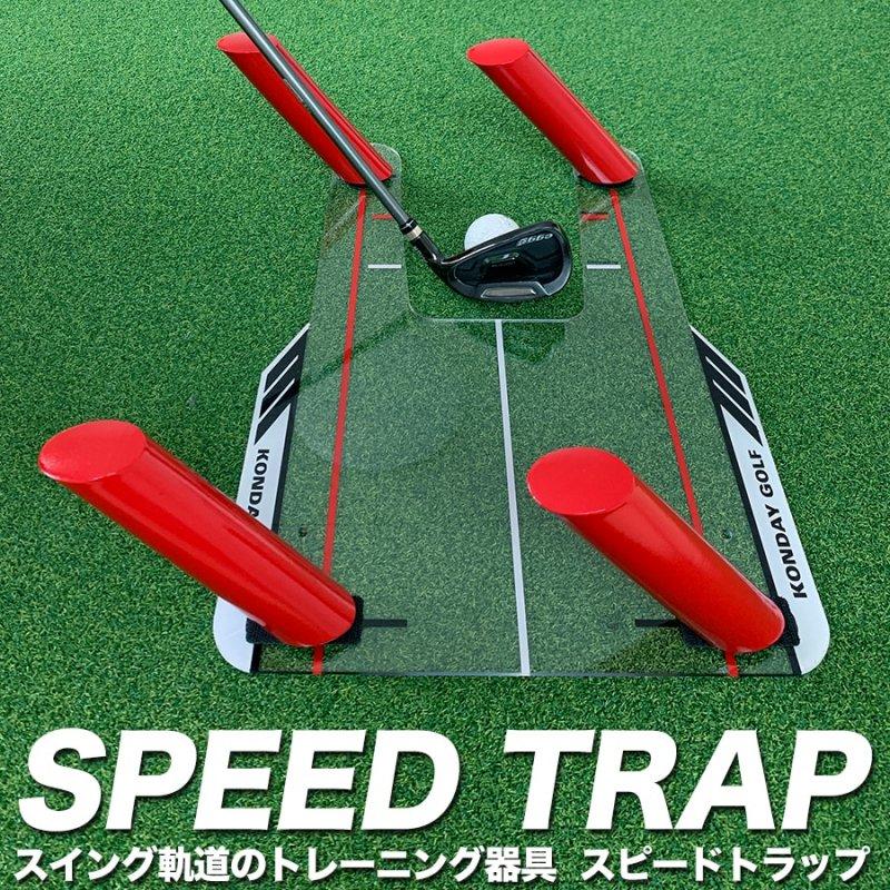 スイング軌道のトレーニング器具 スピードトラップ SPEED TRAP インサイドイン インンサイドアウト スイングプレーン スイング練習の画像