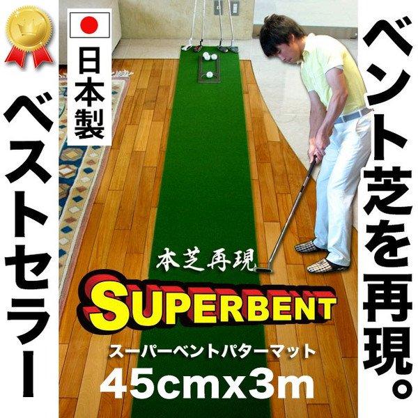 45cm×3m SUPER-BENTパターマット (距離感マスターカップ付き )【日本製】の画像