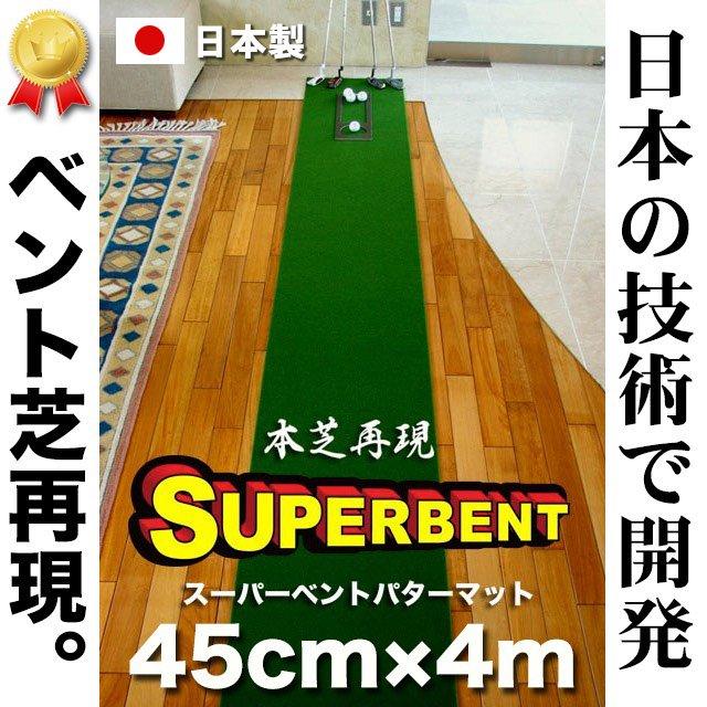 45cm×4m SUPER-BENTパターマット(距離感マスターカップ付き ) 【日本製】の画像