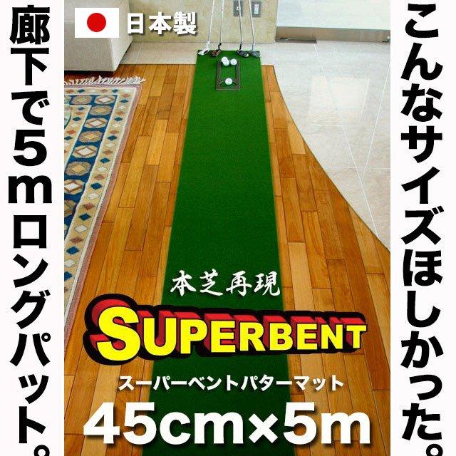 45cm×5m SUPER-BENTパターマット(距離感マスターカップ付き ) 【日本製】の画像
