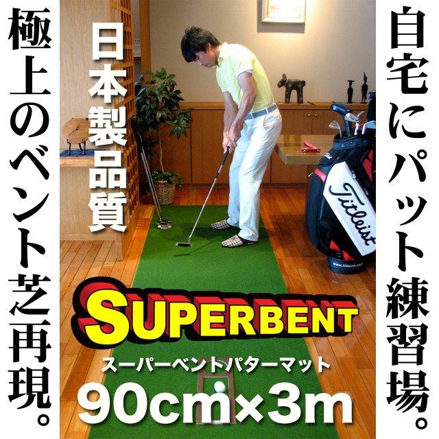 90cm×3m SUPER-BENTパターマット(距離感マスターカップ付き ) 【日本製】の画像