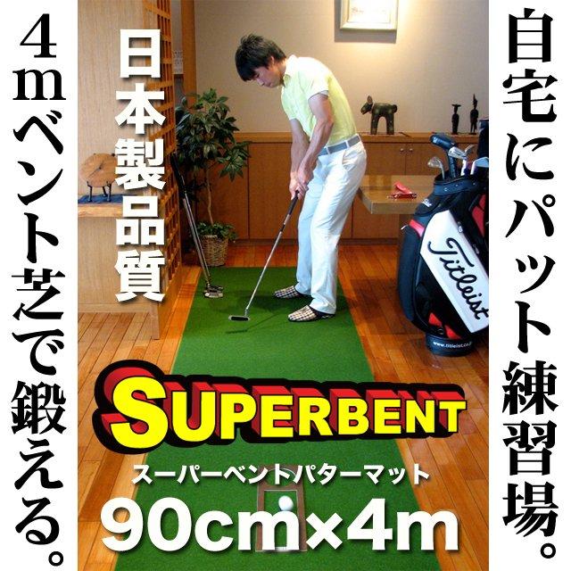 90cm×4m SUPER-BENTパターマット (距離感マスターカップ付き )【日本製】の画像