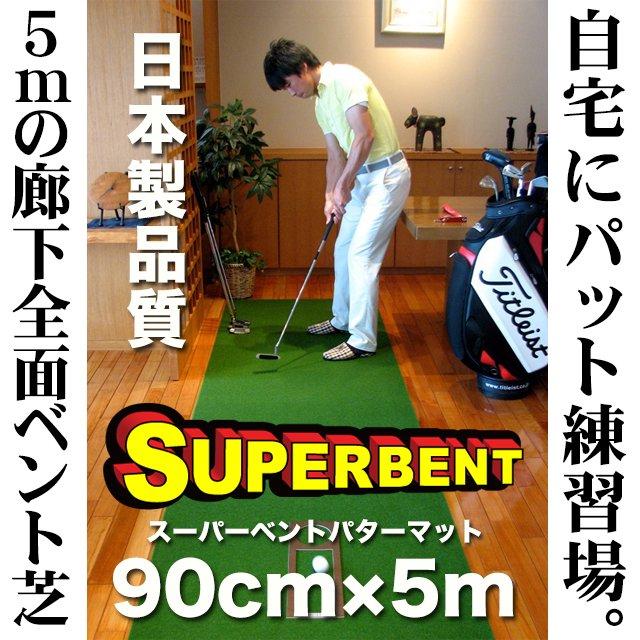 90cm×5m SUPER-BENTパターマット(距離感マスターカップ付き ) 【日本製】の画像