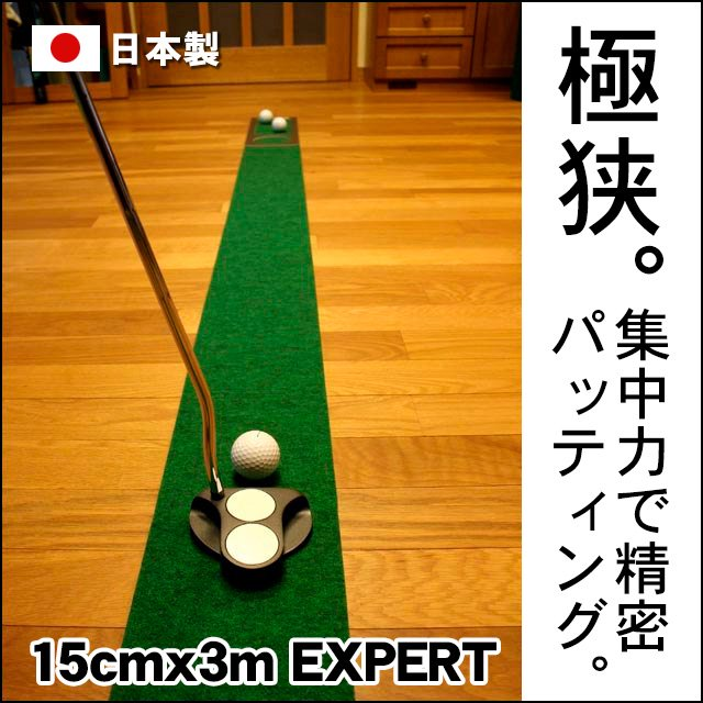 15cm×3m EXPERTパターマット 【日本製】の画像