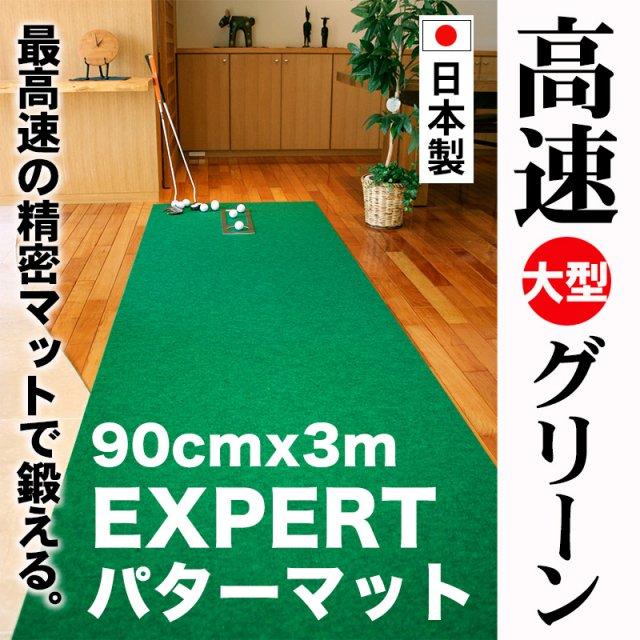 90cm×3m EXPERTパターマット 【日本製】の画像