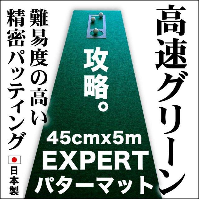 45cm×5m EXPERTパターマット 【日本製】の画像