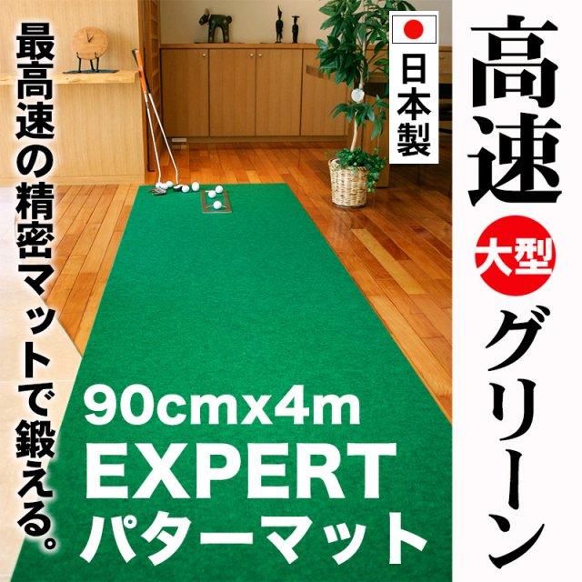 90cm×4m EXPERTパターマット 【日本製】の画像