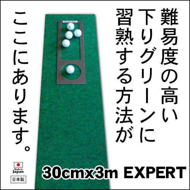 30cm×3m EXPERTパターマット 【日本製】の画像