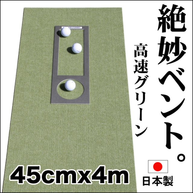 45cm×4m BENT-TOUCHパターマット 【日本製】の画像