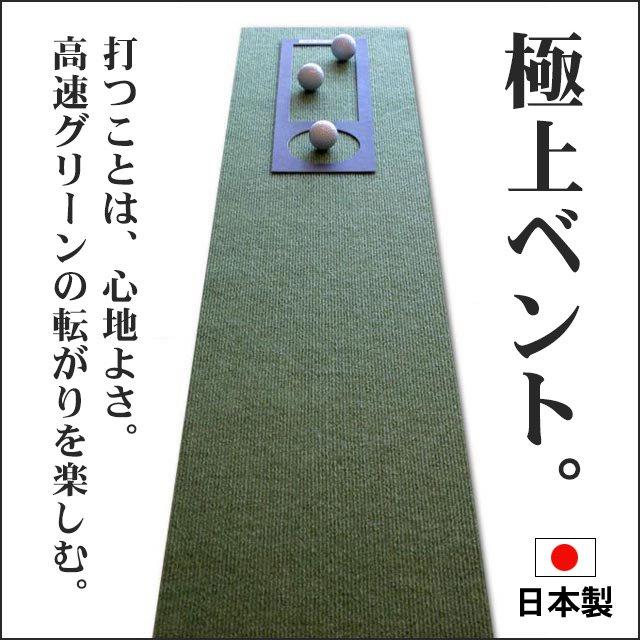 30cm×3m BENT-TOUCHパターマット(距離感マスターカップ付き) 【日本製】の画像