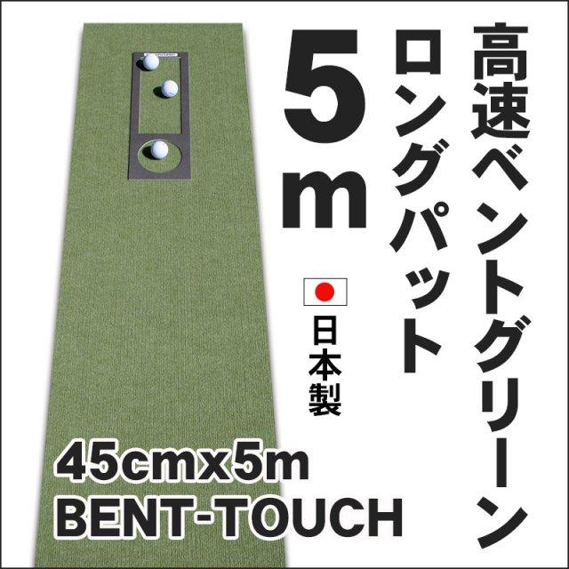 45cm×5m BENT-TOUCHパターマット 【日本製】の画像