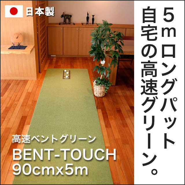 90cm×5m BENT-TOUCHパターマット 【日本製】の画像