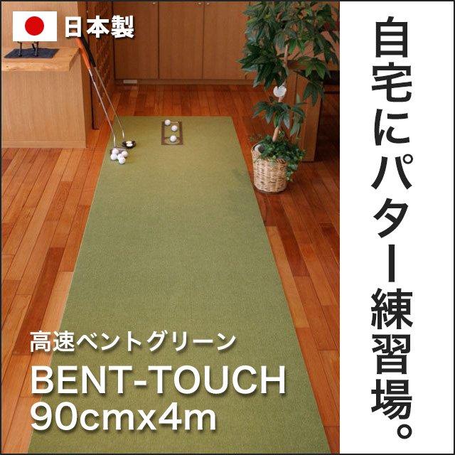 90cm×4m BENT-TOUCHパターマット 【日本製】の画像