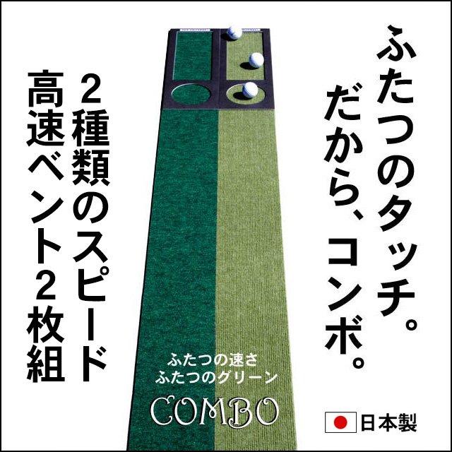 15cm×3m×2枚組 COMBOパターマット 【日本製】の画像
