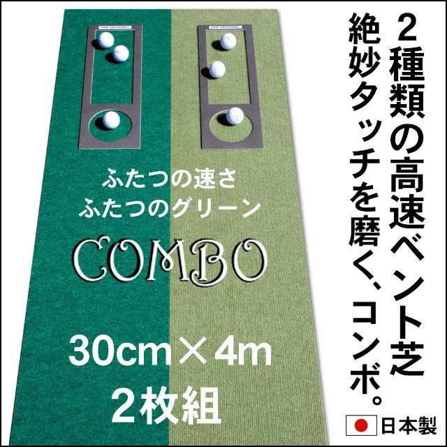 30cm×4m×2枚組 COMBOパターマット 【日本製】<img class='new_mark_img2' src='https://img.shop-pro.jp/img/new/icons20.gif' style='border:none;display:inline;margin:0px;padding:0px;width:auto;' />の画像