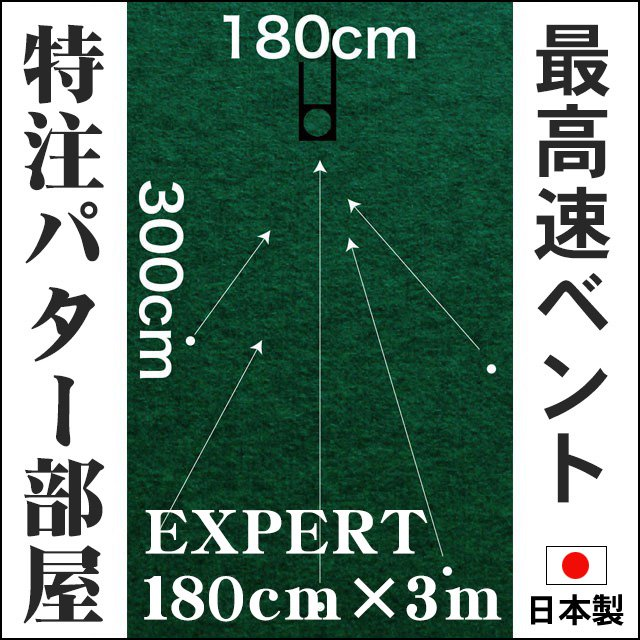 182cm×300cm EXPERT(特注) (個人宅宛配送可)【日本製】の画像