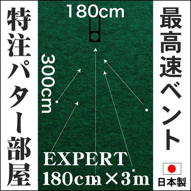 180cm×300cm EXPERT(特注) (個人宅宛配送可)【日本製】の画像