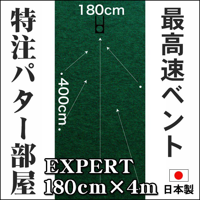 182cm×400cm EXPERT(特注) (個人宅宛配送可)【日本製】の画像