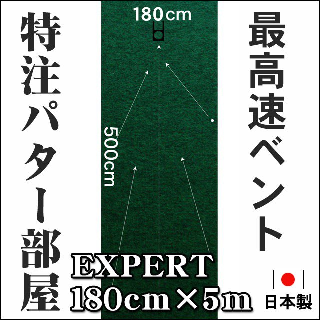 182cm×500cm EXPERT(特注) (個人宅宛配送可)【日本製】の画像