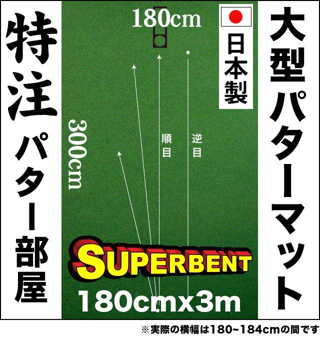 184cm×300cm SUPER-BENT(特注) (個人宅宛配送可)【日本製】の画像