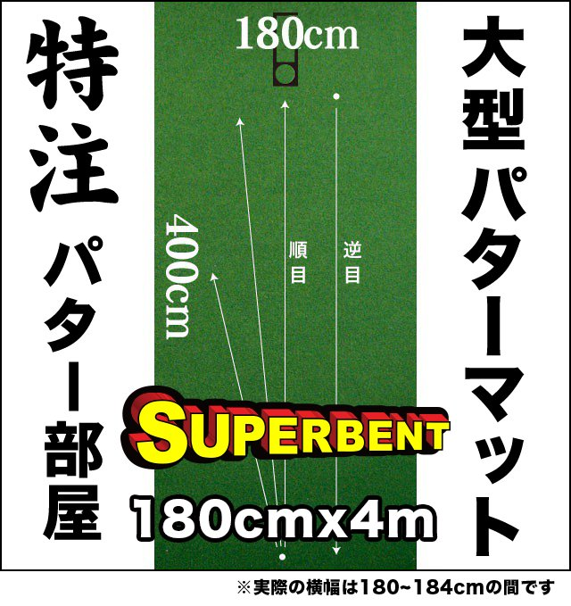 180cm×400cm SUPER-BENT(特注) (個人宅宛配送可)【日本製】の画像