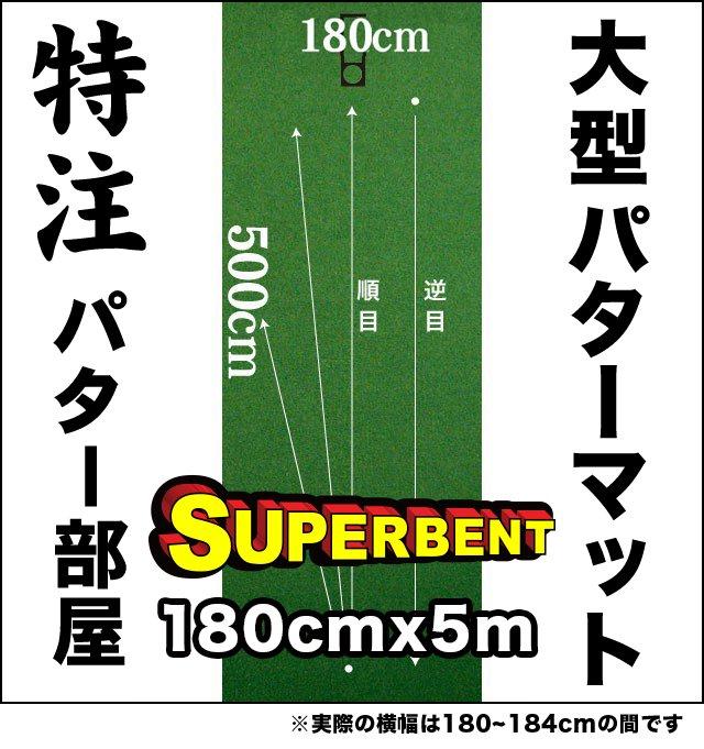184cm×500cm SUPER-BENT(特注) (個人宅宛配送可)【日本製】の画像