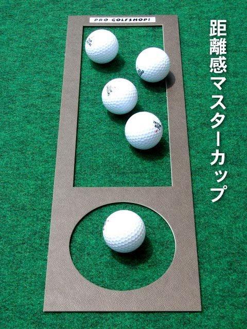 パット練習用具 距離感マスターカップ(別途パターマットと同時にご購入の場合) 【日本製】の画像