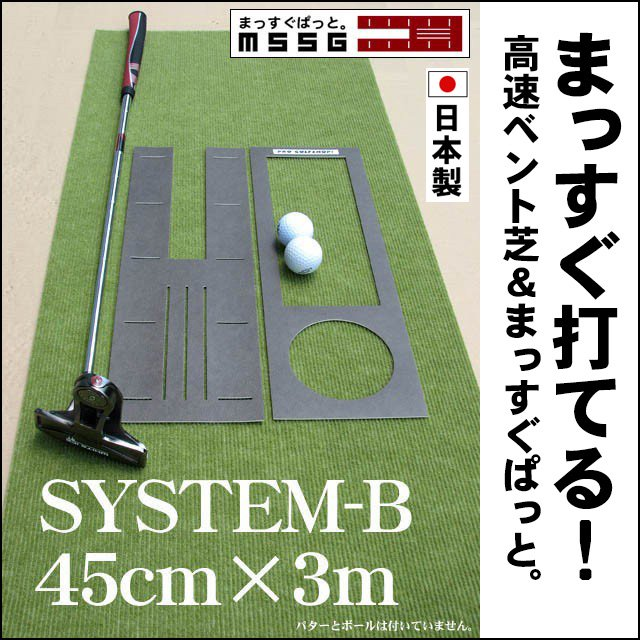 パット練習システムB-45cm×3m 【日本製】の画像