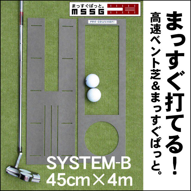 パット練習システムB-45cm×4m 【日本製】の画像