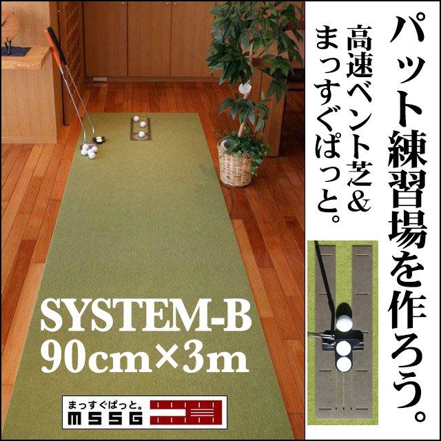 パット練習システムB-90cm×3m 【日本製】の画像