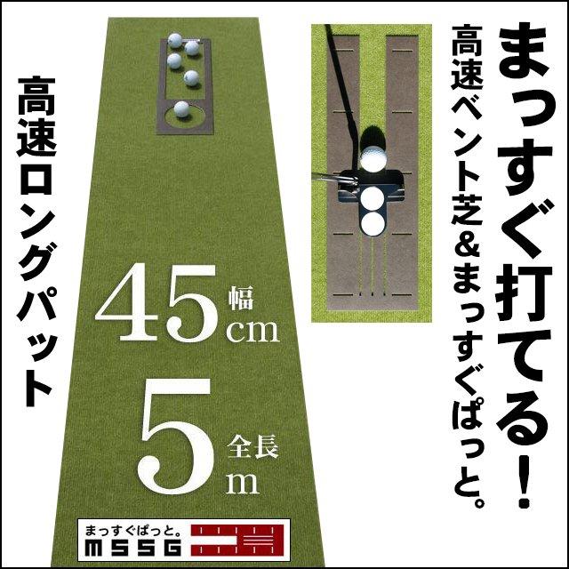 パット練習システムB-45cm×5m 【日本製】の画像